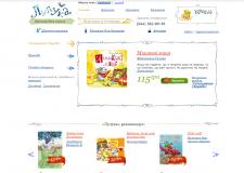 Сайт книжного магазина «Лулука»