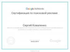 """Сертификат Google AdWords """"Поисковая реклама"""""""