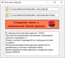 Работа с файлом базы данных .db