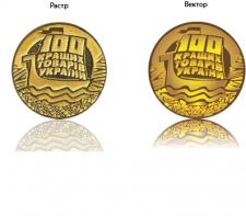 100 лучших товаров Украины
