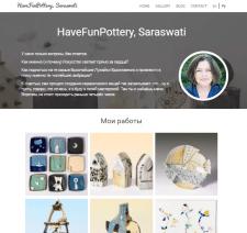 HaveFunPottery.com - сайт портфолио