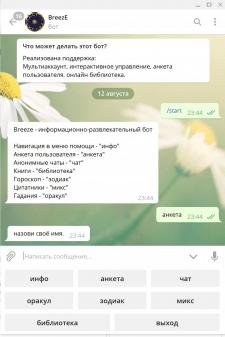 Телеграмм бот - Развлечения