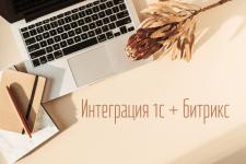 Синхронизация 1с и Битрикс Управление Сайтами