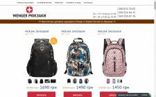 Лэндинг по продаже рюкзаков