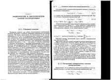 Набор текста с формулами со сканов в WORD