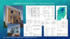 Индивидуальный жилой дом в с. Гнедин Киевской обл.