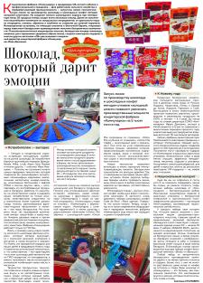 """Статья для СООО """"Коммунарка"""""""