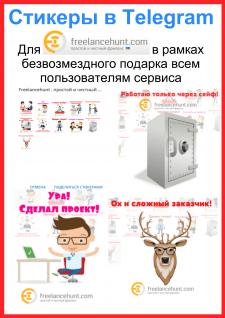 Создание стикеров для Freelancehunt в Telegram