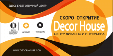 Баннер для магазина DecorHouse