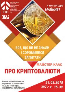 _плакат_по криптовалюте