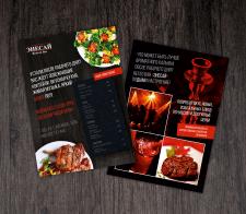 дизайн флаера для рестобара