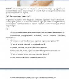 Медицина: Вазомоторный ринит - 8200 збп