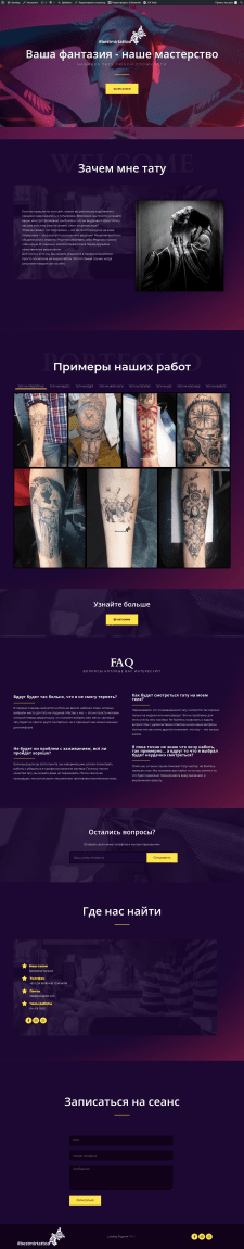 Landing page Tatoo (Wordpress, Elementor)
