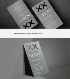 Дизайн визитной карточки, NEXXT