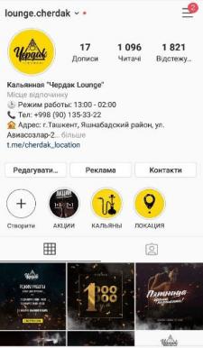 Продвижение кальянной в Instagram