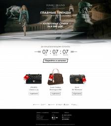Посадочная страница для интернет магазина