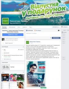 Продвижение в Facebook сети оптик Люксоптика
