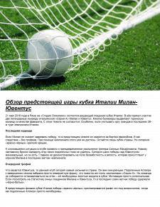 Обзор предстоящей игры кубка Италии Милан-Ювентус