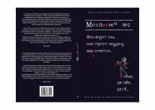 Дизайн обложки журнала Мета-фора (2 выпуск)