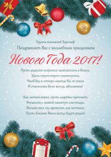 Стихотворное поздравление с Новым Годом 2017