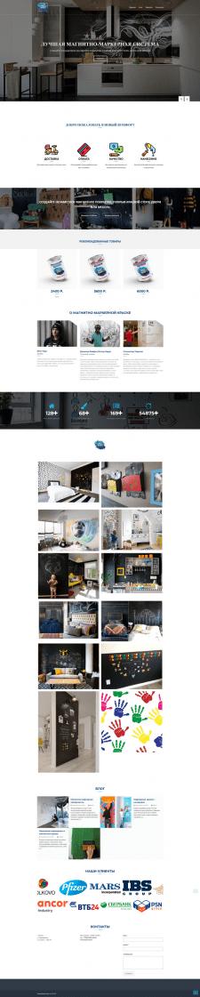 Landing Page Smartmarkerpaint.ru