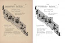 Чистка сканов страниц книги для последующей печати