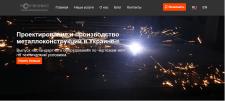 Разработка сайта для металлургической компании