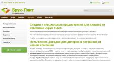 КП для дилеров от компании «Брук-Плит» (UA, RU)
