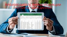 Производителе фармапродукции Украины - база данных