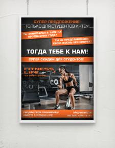 плакат для сети фитнес клубов