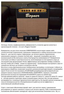 Легенда_от_Bogner