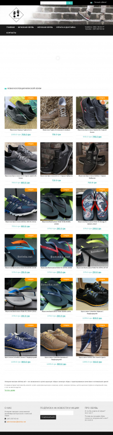 Оптимизация обувного ИМ