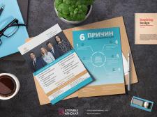 Дизайн листовки юридического агенства