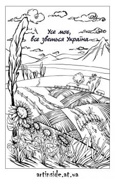 """Иллюстрация """"Всё моё, всё зовётся Украина"""""""