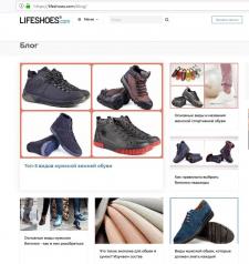 Блоговые статьи для интернет-магазина обуви