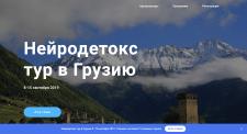 Создание Landung page для тура в Грузию