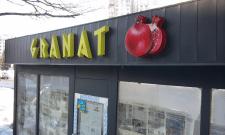 Световые буквы кафе Гранат