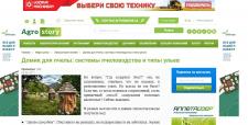 Домик для пчелы: системы пчеловодства и типы ульев