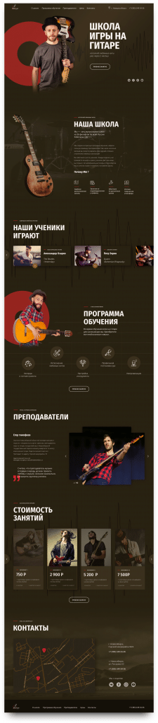 Дизайн Landing Page «Школа игры на гитаре»