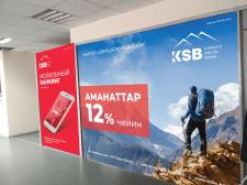 Работа с Кыргызко-швейцарским банком.