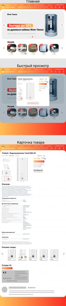Редизайн блоков сайта