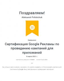 Сертификат Google Ads Apps