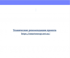 Технические рекомендации проекта smart-energy