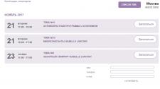 Календарь событий на базе CMS Wordpress