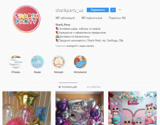 SharikParty - ведение Instagram
