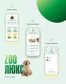 Zoolux App Design