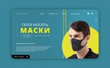 Перший екран магазину масок проти коронавирусу