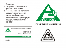 Логотип и слоган для сети аптек