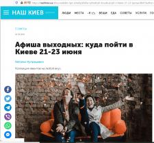 Афиша выходных: куда пойти в Киеве 21-23 июня