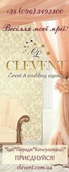 """Clevent"" организация свадеб, корпоративов."